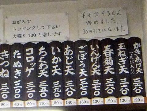 むさしの@九段下(5)春菊天そば360のり巻70