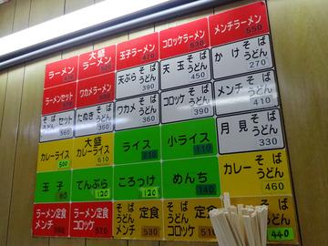 新角@有楽町 (5)うどんセット(ミニカレー付)560コロッケ120