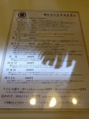 丸香@神保町 (4)肉うどん680