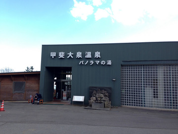 いずみ@甲斐大泉 (6)冷とろろそば670舞茸の天ぷら200