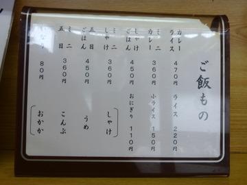 花丸そば@西大島(4)かけそば300ちくわ90春菊100