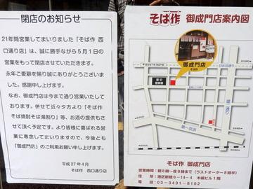 そば作西口通店@新橋(3)もり380にんじん50ごぼう50