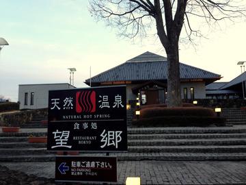 望郷@沼田 (1)天ぷらそば850ざるそば570山菜そば750