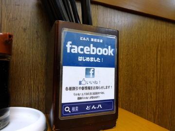 どん八@大鳥居(3)おはようセット450ごぼうそばミニカレー丼