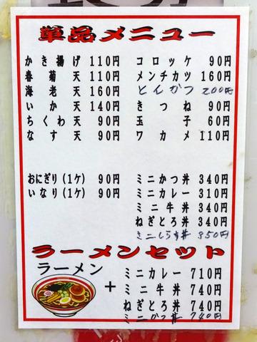 めん庵浜松町店@浜松町 (4)とんかつそば520