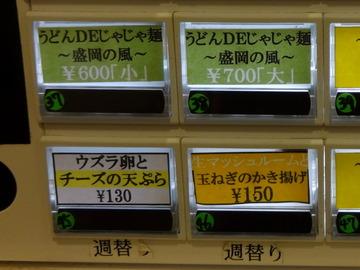 おにやんま@青物横丁(3)じゃじゃ600うずチ130マッシュかき150
