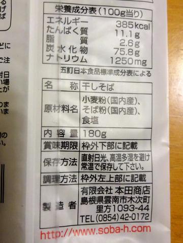 本田商店@島根県 (3)出雲そば248