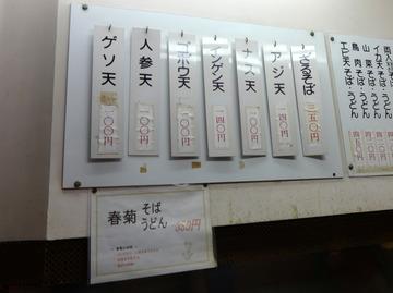 銀座堂@上尾(4)鳥肉そば420ごぼう天100半カレー270