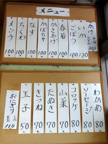 野むら@浅草橋(2)ソーセージ80ごぼう100春菊100メンチ100