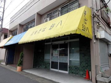 鈴八@草加市(新田)(1)閉店未食