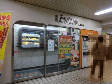 えきめんや久里浜店@京急久里浜(1)かじめん350温まぐろメンチ250