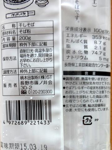 柄木田製麺@長野県(4)本十割そば284
