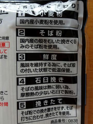 石丸製麺@香川県 (4)国産そばの匠328TokyuStore