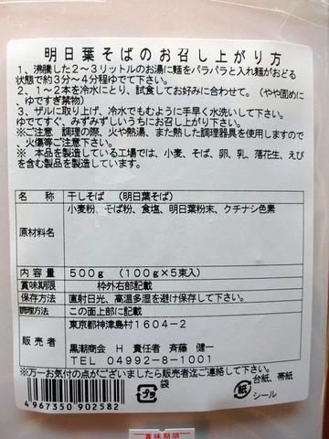 黒潮商会@神津島 (3)明日葉そば630