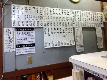 三松@新橋 (6)たぬきそば350玉子60かま玉そば350ちょいカレー100