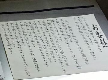 もも家@東尾久 (3)かき揚げそば500
