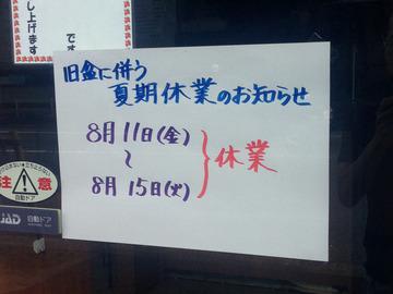 そばよし神谷町店@神谷町 (1)盆休み告知