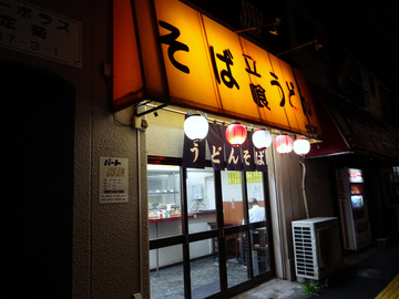 会津@堀切菖蒲園 (1)天ぷらそば390おにぎり梅ぼし130