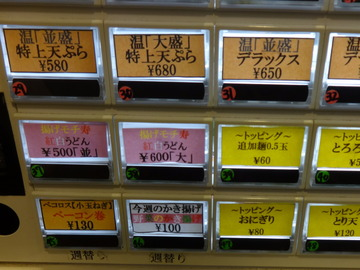 おにやんま@青物横丁(2)揚げモチ500ペコベー130野菜かき100