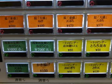 おにやんま@青物横丁(2)冷汁小600かき150四角豆130