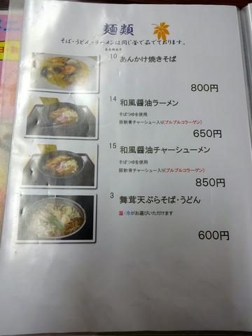 いずみ@甲斐大泉 (15)冷とろろそば670舞茸の天ぷら200