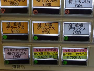 おにやんま@青物横丁 (1)春の彩三色うどん600鰆の天ぷら250