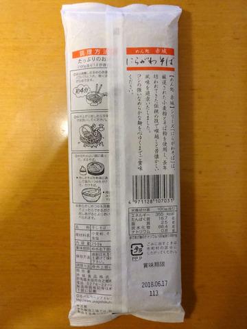 赤城食品@群馬県 (2)にらがわそば118