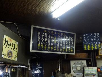 そば千@馬喰町(6)春菊そ350ソセジ110