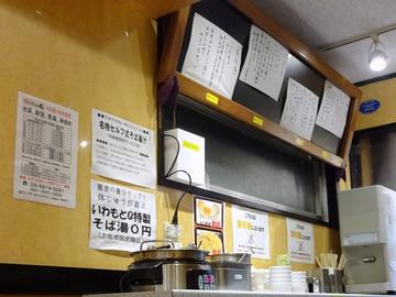 いわもとQ@神保町 (4)肉天丼セットかけ760