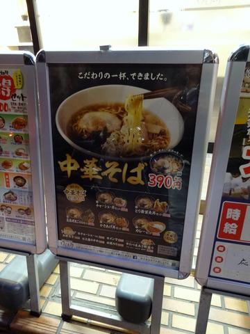ゆで太郎芝浦4丁目店@三田 (2)中華そばセット(とり舞茸天丼)650
