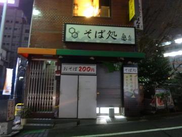 亀島@茅場町(1)未食