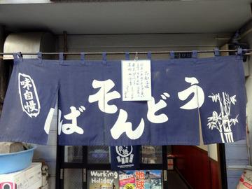 ひさご@浅草橋(2)天ぷらうどん340