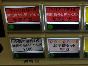 おにやんま@青物横丁 (1)冷300焼津黒はんぺん天100