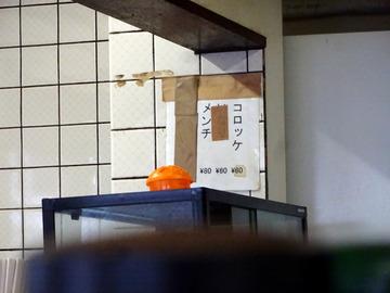 高田うどん店@京急川崎 (6)細うどん260コロッケ60玉子50
