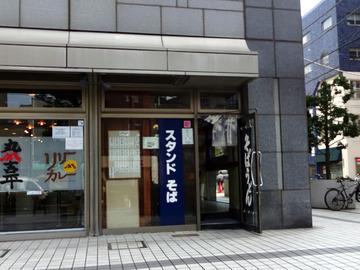 野むら@浅草橋 (1)かけそば300ソーセージ80