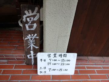 おにやんま@青物横丁 (2)鶏とレモンの涼風600ミニきゅうり天100