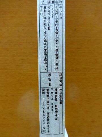 自然芋そば@新潟県(3)匠味自然芋そば427