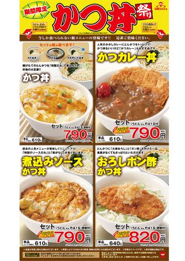 山田うどん多摩大橋店@小宮(19)煮込みソースかつ丼セット790