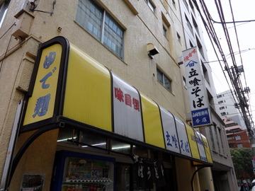 山田製麺所@入谷(5)かけそば260たぬき50きつね80生玉子50