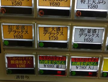 おにやんま@青物横丁 (1)冷やかけ300鰻蒲焼き天480