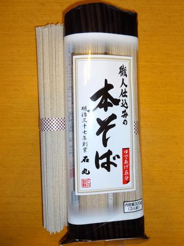 石丸製麺@香川県高松市(4)職人仕込みの本そば258