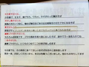 もも家@東尾久 (4)かき揚げそば500
