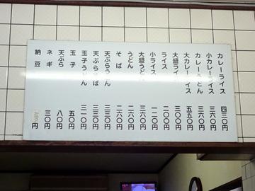 高田うどん店@京急川崎 (12)細うどん260コロッケ60玉子50