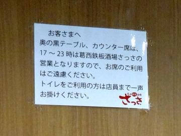東西そば@葛西(5)天かす丼セット500コロッケ150