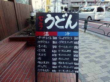 おにやんま@青物横丁(1)揚げモチ500ペコベー130野菜かき100
