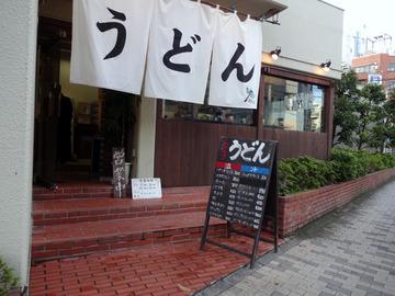 おにやんま@青物横丁 (1)温並300舞茸の天ぷら150