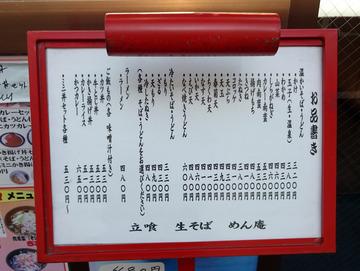 めん庵@浜松町 (3)冷たぬきそば450コロッケ90