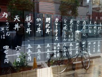 多奈可家@浅草橋(2)冷したぬきそば420