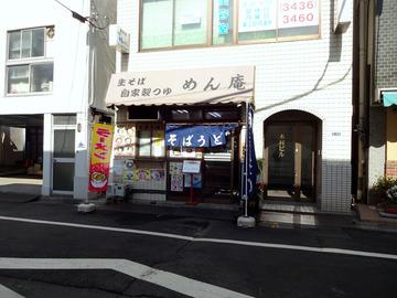 めん庵@浜松町 (1)冷たぬきそば450コロッケ90