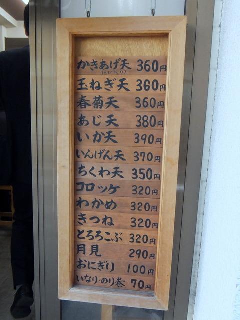 むさしの@九段下(2)春菊天そば360のり巻70